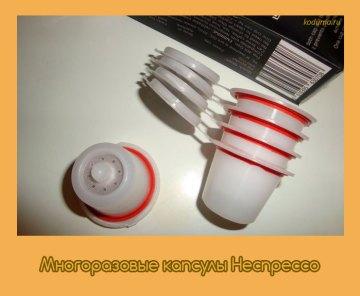 многоразовые капсулы неспрессо