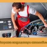 Заправка кондиционера автомобиля