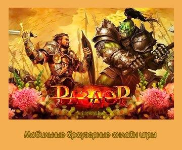 Мобильные браузерные онлайн игры
