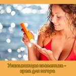 Ухаживающая косметика — крем для загара