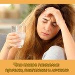 Что такое похмелье: причины, симптомы и лечение
