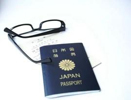 パスポート残存期間