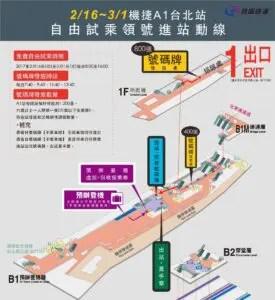 台北駅MRT空港線