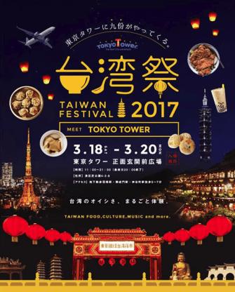 東京タワー台湾祭 2017