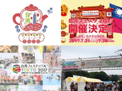 日本で開催されている「台湾フェス」的なものをまとめてみた①