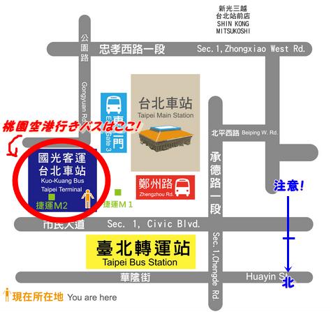 國光客運1819台北駅乗り場
