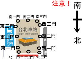 台北駅バスターミナル