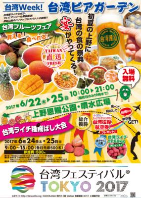台湾フェスティバル®2017@上野公園 台湾ビアガーデン始まるよ!