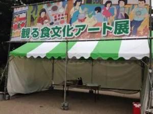 台湾フェスティバル