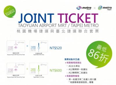 桃園MRT&台北MRTで使える!誰も話題にしないお得な?特別乗車券
