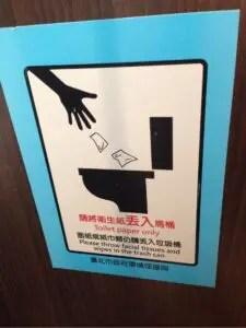 國光客運台北駅バス停トイレ