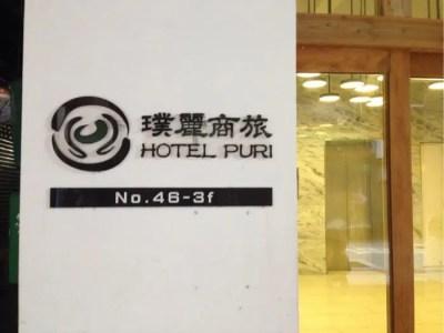 ホテル プリ 台北ステーションブランチ (Hotel Puri・台北璞麗商旅 台北車站店)