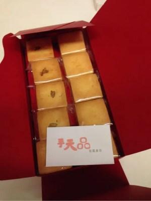『手天品のパイナップルケーキ』を台湾土産でいただきました