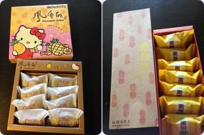 『紅櫻花食品』のパイナップルケーキ2種食べ比べ。キティちゃんは侮れない!