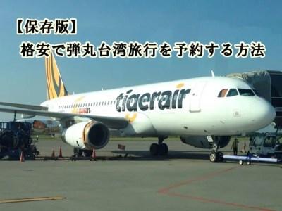【保存版】格安で弾丸台湾旅行を予約する方法