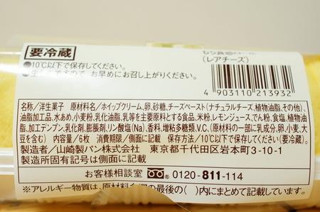 もち食感ロール レアチーズ