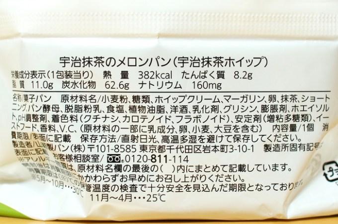 宇治抹茶のメロンパン(宇治抹茶ホイップ)