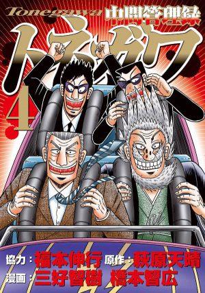 『中間管理録トネガワ』4巻