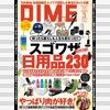 「DIME」2016年3月号