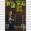 「小説宝石」2016年2月号