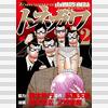 『中間管理録トネガワ』2巻