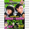 「別冊少年チャンピオン」2016年7月号
