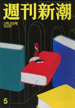 「週刊新潮」2017年2月2日号