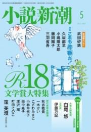 「小説新潮」2017年5月号