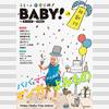 「BABY!」vol.1