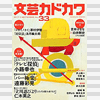 「文芸カドカワ」2017年9月号