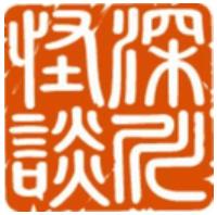 深川怪談2017