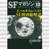 「SFマガジン」2017年10月号