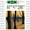 「小説NON」2017年11月号