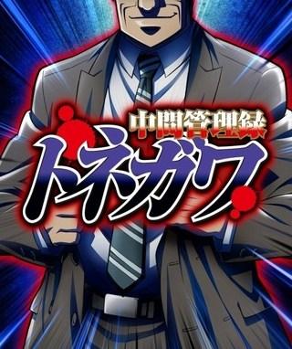 アニメ『中間管理録トネガワ』