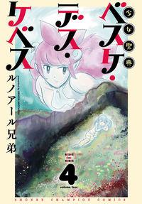 『少女聖典 ベスケ・デス・ケベス』4巻