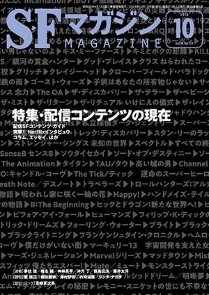 「SFマガジン」2018年10月号