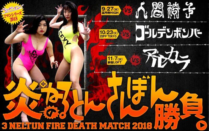 『2マンシリーズ2018~炎のねるとん3本勝負~』