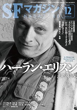 「SFマガジン」2018年12月号