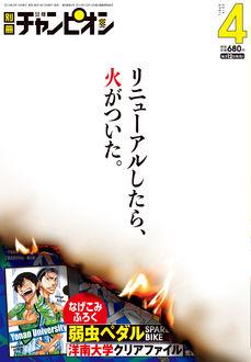 「別冊少年チャンピオン」2019年4月号