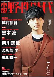 「小説 野生時代」2019年7月号