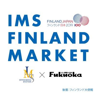 イムズフィンランドマーケット