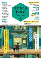 「STORY BOX」2020年2月号