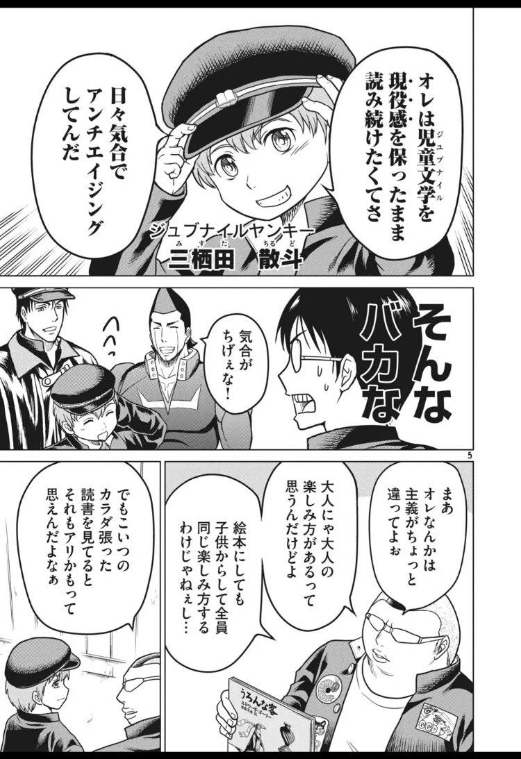 『どくヤン!』第21話