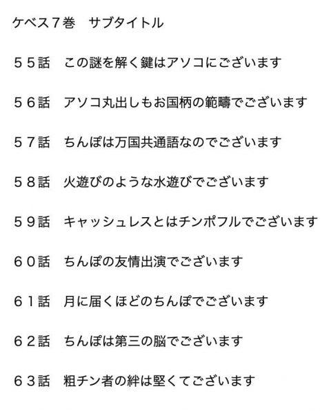 『少女聖典 ベスケ・デス・ケベス』7巻