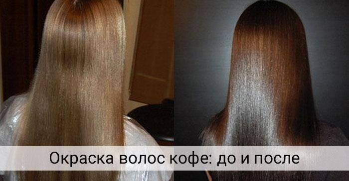Pewarnaan rambut dengan kopi