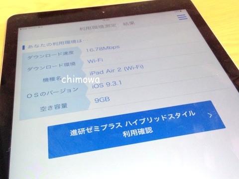 進研ゼミプラス プラス ヘルプデスク アプリ 測定結果画面の画像