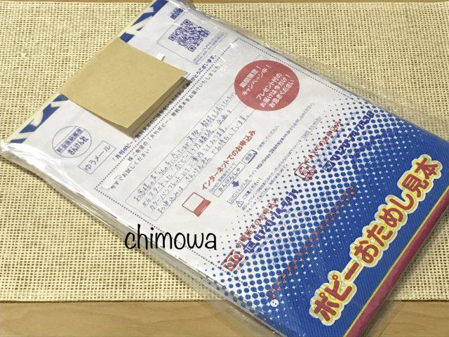 月刊ポピー公式支部さんけん社から届いたおためし見本(5年生・6年生、新1年生用)の開封前写真