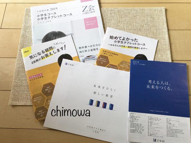 Z会小学生(2019年度)の「入会案内」ほか冊子資料5冊の写真