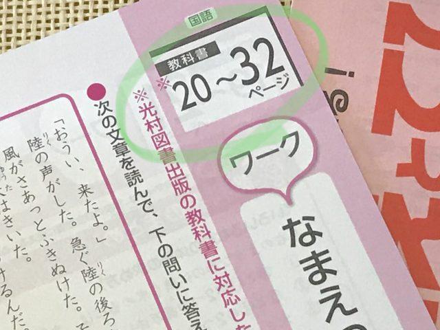 小学ポピーお試し教材「おためし版ポピー」の国語ワークにあった教科書対応ページの写真