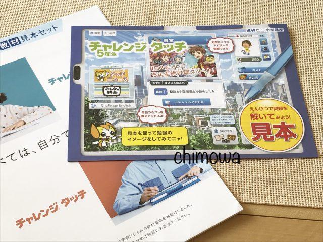 チャレンジタッチ5年生見本冊子の写真(2019年度)